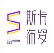 昭通市斯卡布罗餐饮管理有限公司