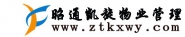 昭通凯旋物业管理有限公司