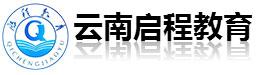 昭通市启程教育信息咨询有限公司