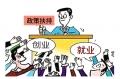 云南出台两大政策促进就业创业 鼓励高校毕业生到基层